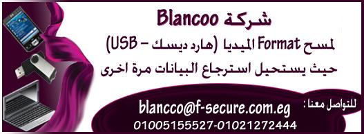 "Blancoo ""امسح بياناتك للابد"" 410"