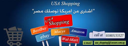 usa-shopping اشترى من امريكا توصللك لحد مصر بدون فيزا A10