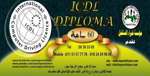 مؤسسة خبراء المستقبل  تقدم دبلومة (ICDL)  Ouusoo10