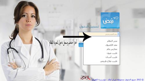 برنامج نبض برنامج الاطباء من الاهرام متوفر لجميع الدول Untitl13