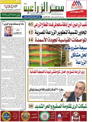 منتدى جريدة مصر الزراعية