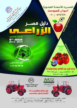 منتدي دليل مصر الزراعي الدولي ( إنتاج محلي و تصدير )