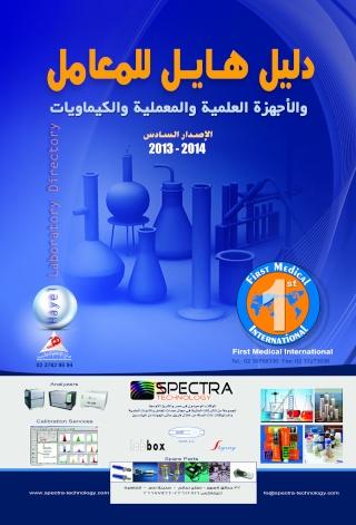 دليل هايل للمعامل والاجهزة العلمية والمعملية والكيماويات