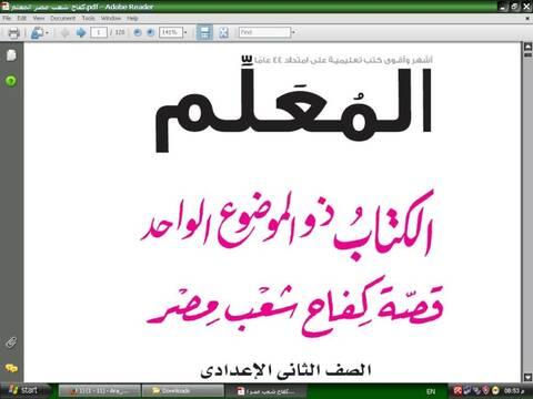 تحميل قصة كفاح شعب مصر ملحق كتاب المعلم الترم الاول