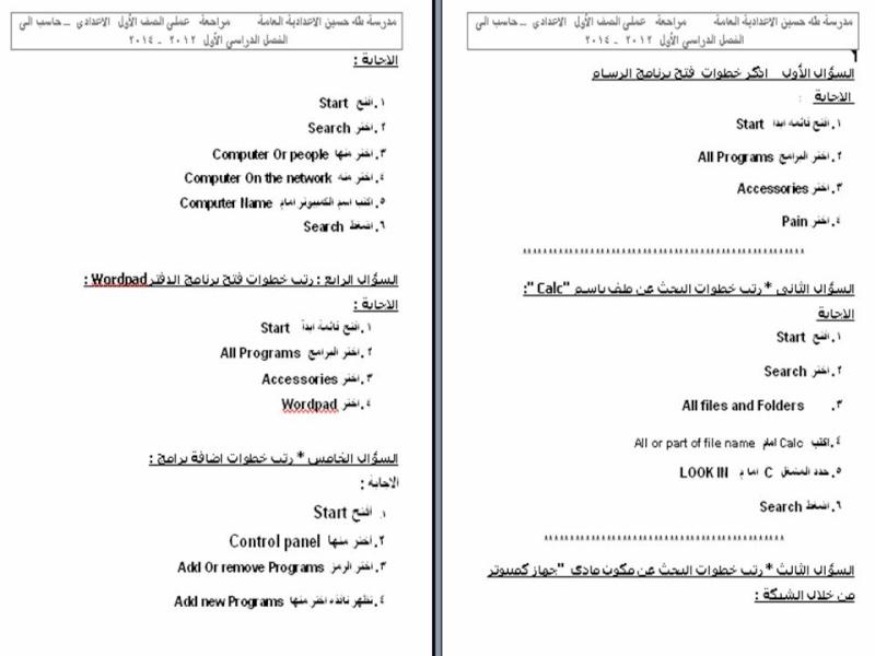 مدرسة د طه حسين الاعدادية العامة بدمنهور - البوابة Oooo_110