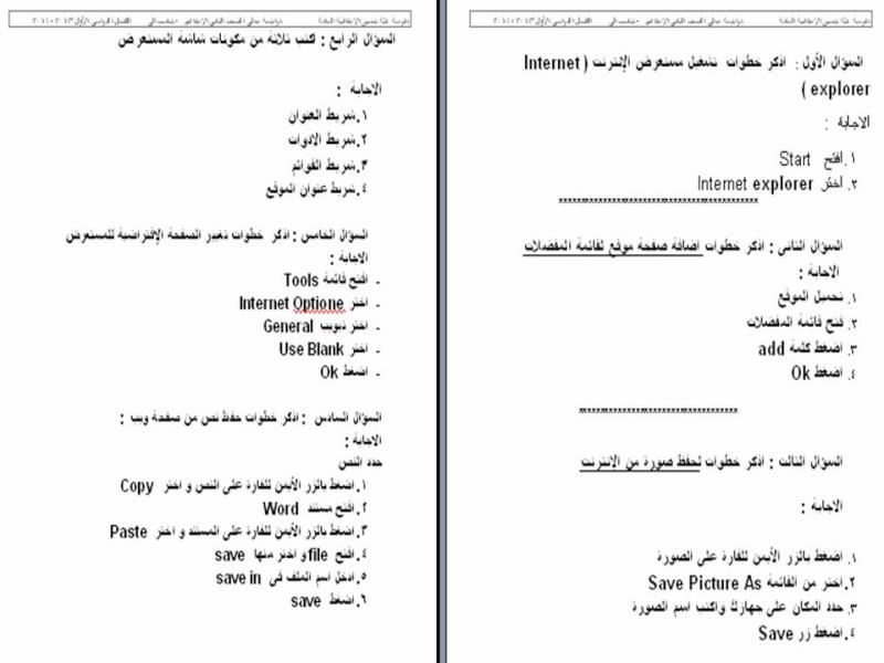 مدرسة د طه حسين الاعدادية العامة بدمنهور - البوابة Oooo_210