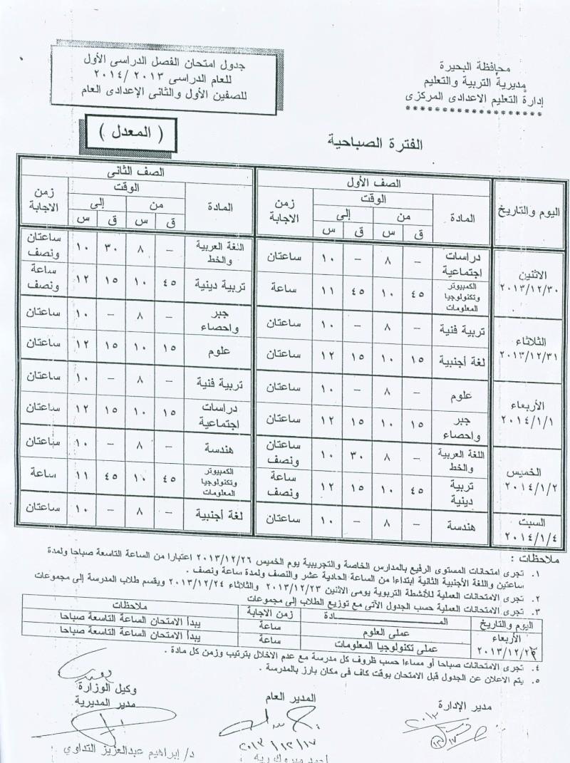 مدرسة د طه حسين الاعدادية العامة بدمنهور - البوابة Oouu_o11