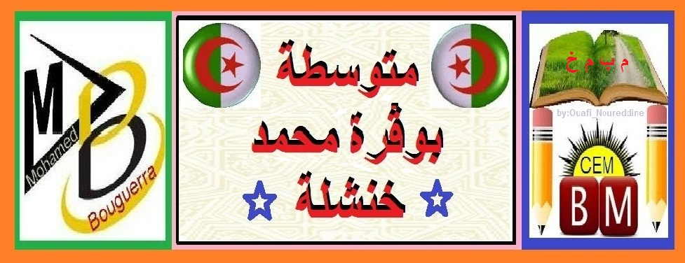 www.bouguerra_mohamed_40.ahlamontada.net