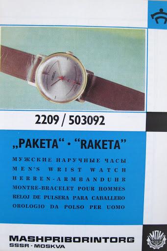 petit doute sur raketa Raketa13