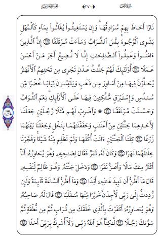 سورة الكهف من مصحف الشمـرلي Untitl21