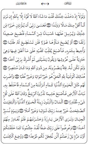 سورة الكهف من مصحف الشمـرلي Untitl22