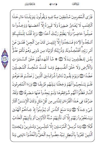 سورة الكهف من مصحف الشمـرلي Untitl23