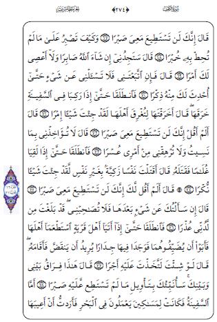 سورة الكهف من مصحف الشمـرلي Untitl25