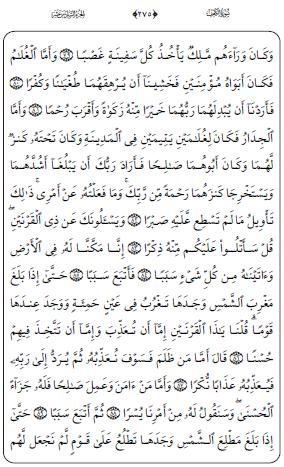 سورة الكهف من مصحف الشمـرلي Untitl26