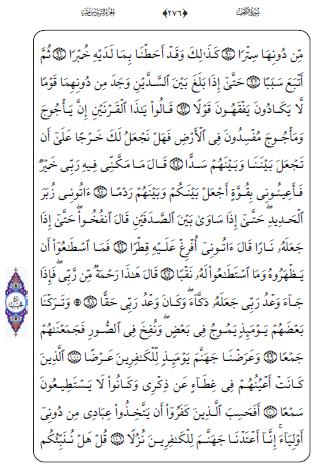 سورة الكهف من مصحف الشمـرلي Untitl27