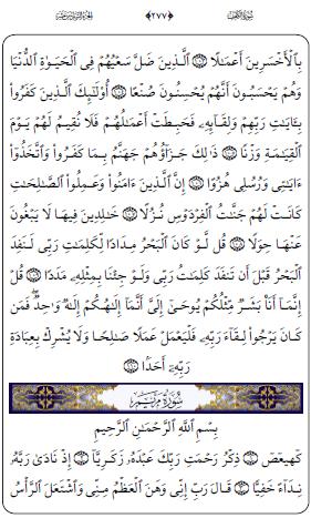 سورة الكهف من مصحف الشمـرلي Untitl28