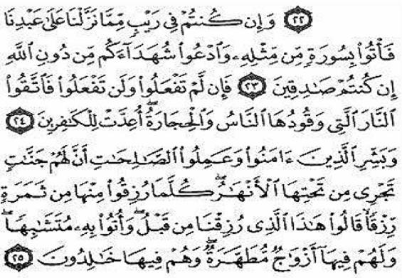 السورة الاولى من الزَّهْرَاوَيْنِ (23-25) Utled10