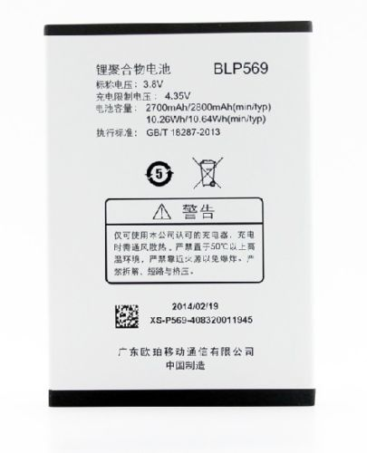Oppo Find 7a Battery BLP569 310