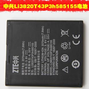 ZTE Solar Z759G Battery Li3820T43P3h585155 ML-ZT010 Zt01010
