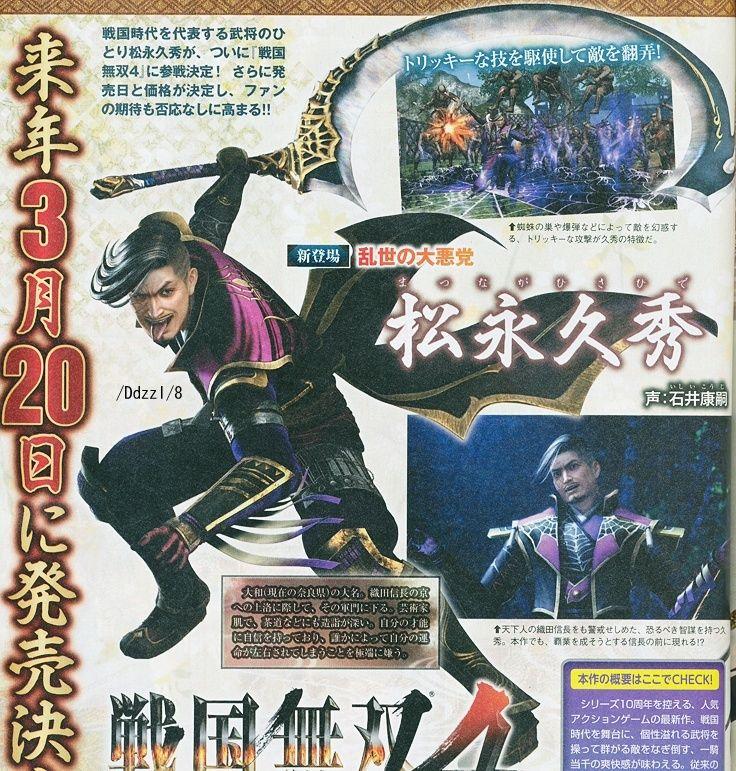 Une date de sortie pour Samurai Warriors 4 Hisahi11