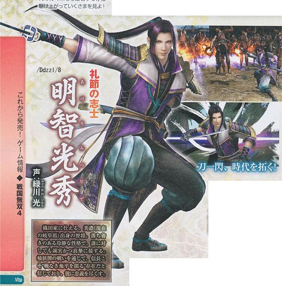 Une date de sortie pour Samurai Warriors 4 Mitsuh10
