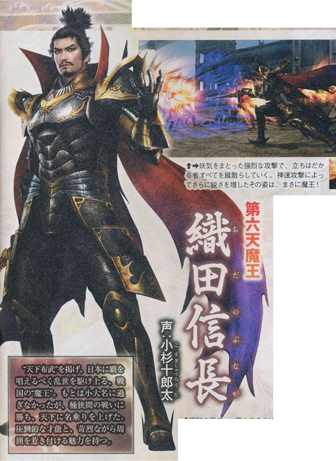 Une date de sortie pour Samurai Warriors 4 Nobuna11
