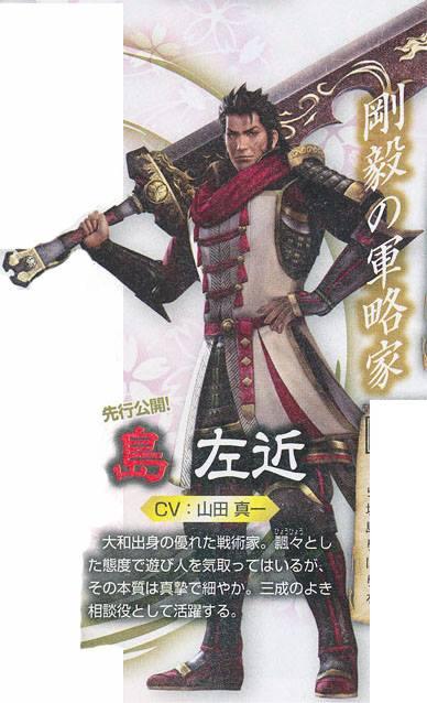 2 come back pour Samurai 4 Sakon10
