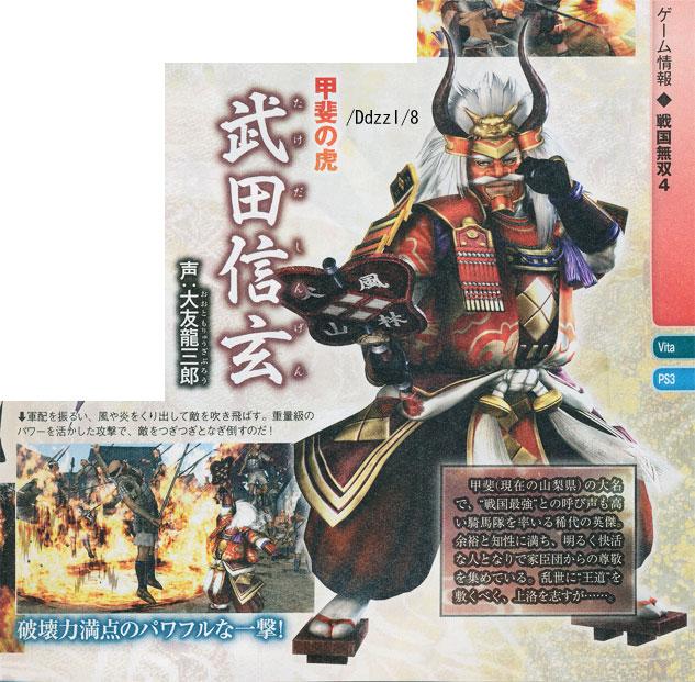 Une date de sortie pour Samurai Warriors 4 Shinge10