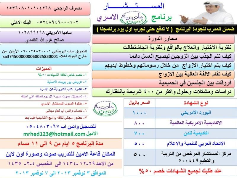 برنامج المستشار الاسري  13201410
