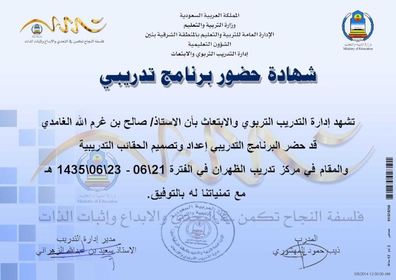 منتدى المدرب / صالح غرم الله  الغامدي - صالح الغامدي Att00010