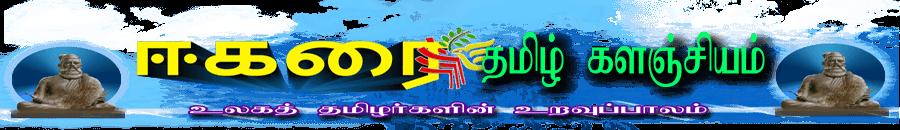 ஈகரை தமிழ் களஞ்சியம்