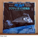 THE JAPANESE VINTAGE STAR WARS COLLECTING THREAD  7_lapt10