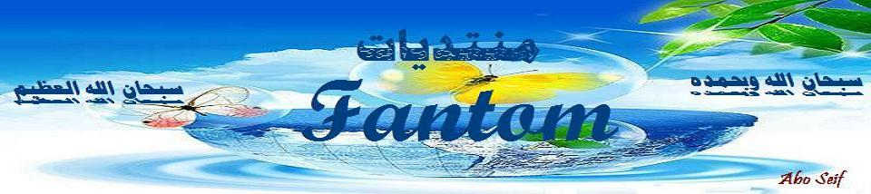 منتديات Fantom