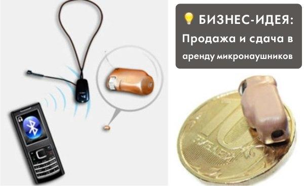 Продажа и сдача в аренду микронаушников E4eydo10