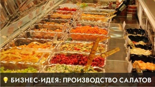 Бизнес идея: Производство салатов. Loyuag10