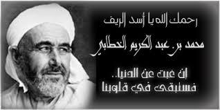 عبد الكريم الخطابي بطل التحرير