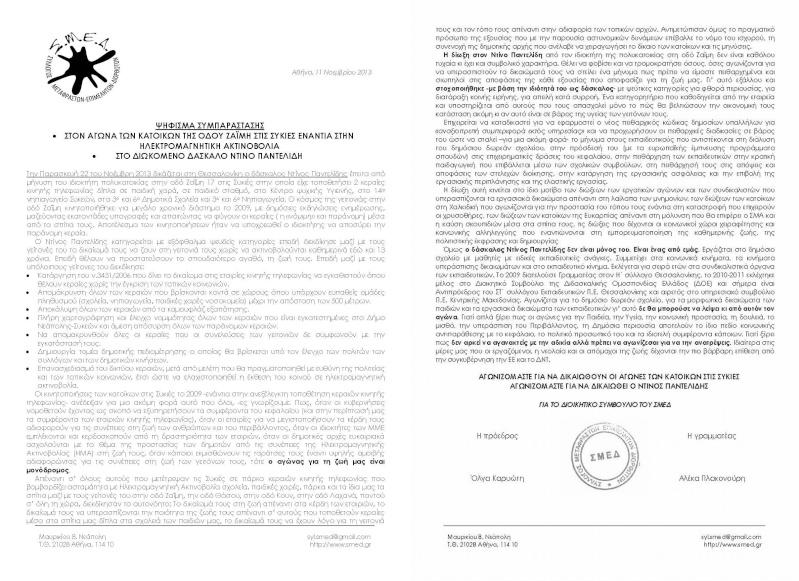 Ψήφισμα αλληλεγγύης στον εκπαιδευτικό Ντίνο Παντελίδη 3rgp10