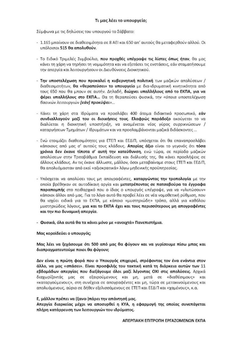 Δελτίο Τύπου της Απεργιακής Επιτροπής του Παν/μίου Αθηνών (20/11/2013) 6swb10