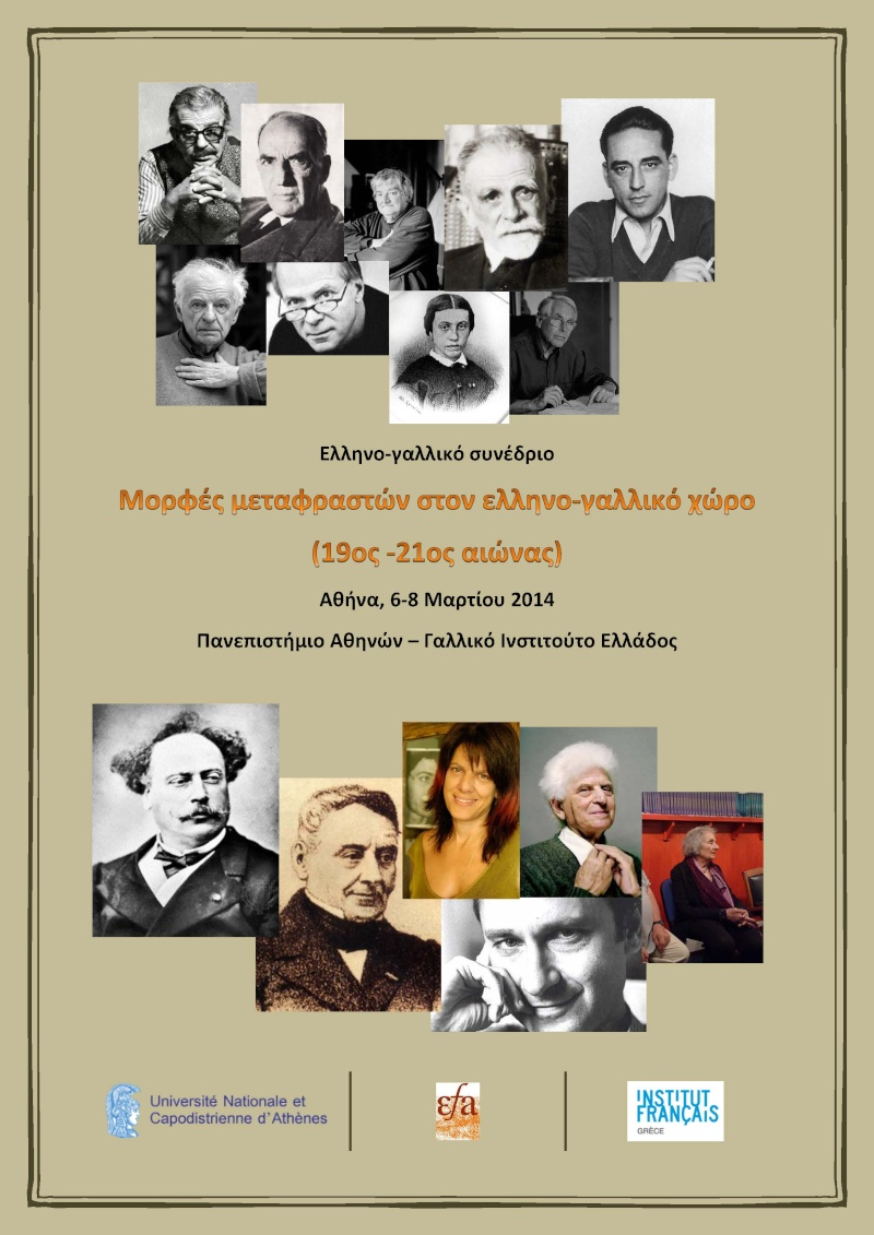 Μορφές μεταφραστών στον ελληνο-γαλλικό χώρο (19ος-21ος αιώνας) - Συνέδριο, 6-8/3 Colloq10