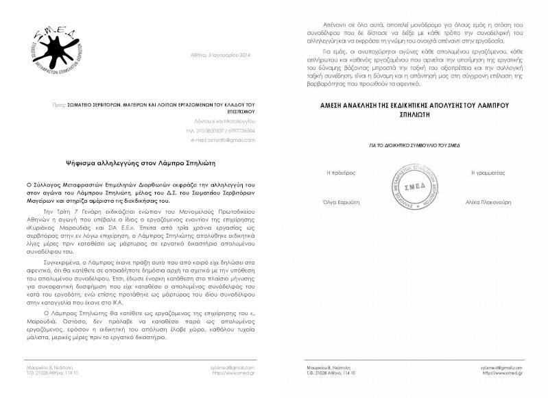 Ψήφισμα αλληλεγγύης στον συνάδελφο Λ.Σ. (Σωματείο Σερβιτόρων-Μαγείρων, Αθήνα) Smed_p10