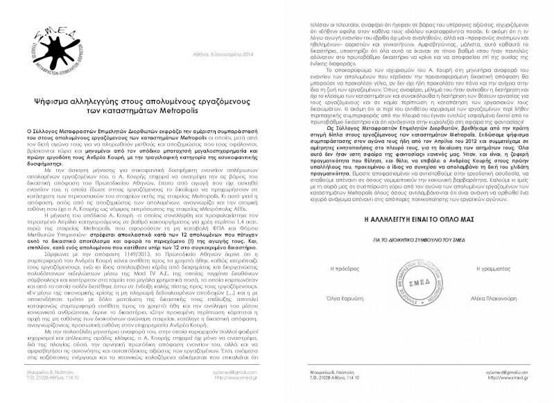Ψήφισμα αλληλεγγύης στους απολυμένους εργαζόμενους των καταστημάτων Metropolis Smed_p11