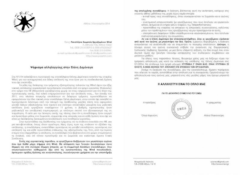 Ψήφισμα αλληλεγγύης στη συνάδελφο Ε.Δ. (Πανελλήνιο Σωματείο Εργαζομένων Wind) Smed_p12