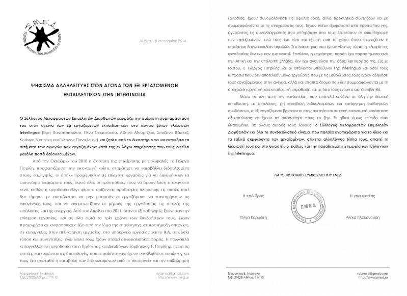 Ψήφισμα αλληλεγγύης στον αγώνα των 6 εργαζόμενων εκπαιδευτικών της Interlingua Smed_p13