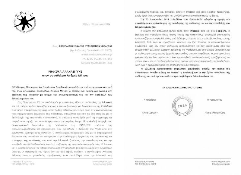 Ψήφισμα αλληλεγγύης στον Α. Μήτση (Πανελλήνιο Σωματείο Εργαζομένων Vodafone) Smed_p14