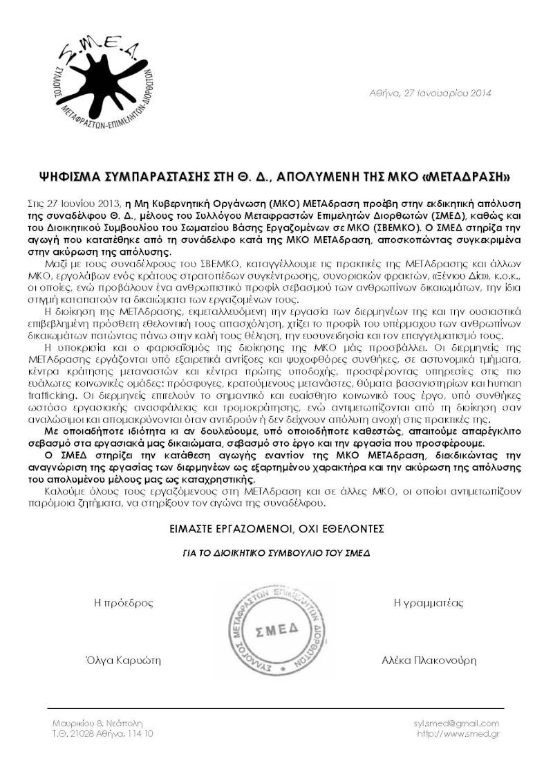 """Ψήφισμα συμπαράστασης στη συνάδελφο Θ. Δ., απολυμένη της Μ.Κ.Ο. """"ΜΕΤΑδραση"""" Smed_p15"""