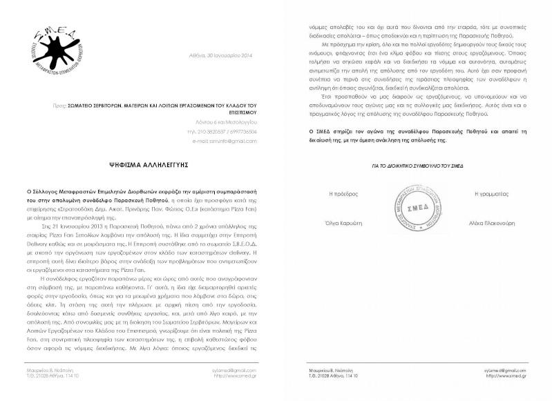 Ψήφισμα αλληλεγγύης στην Π. Π. (Σωματείο Σερβιτόρων-Μαγείρων, Αθήνα) Smed_p16