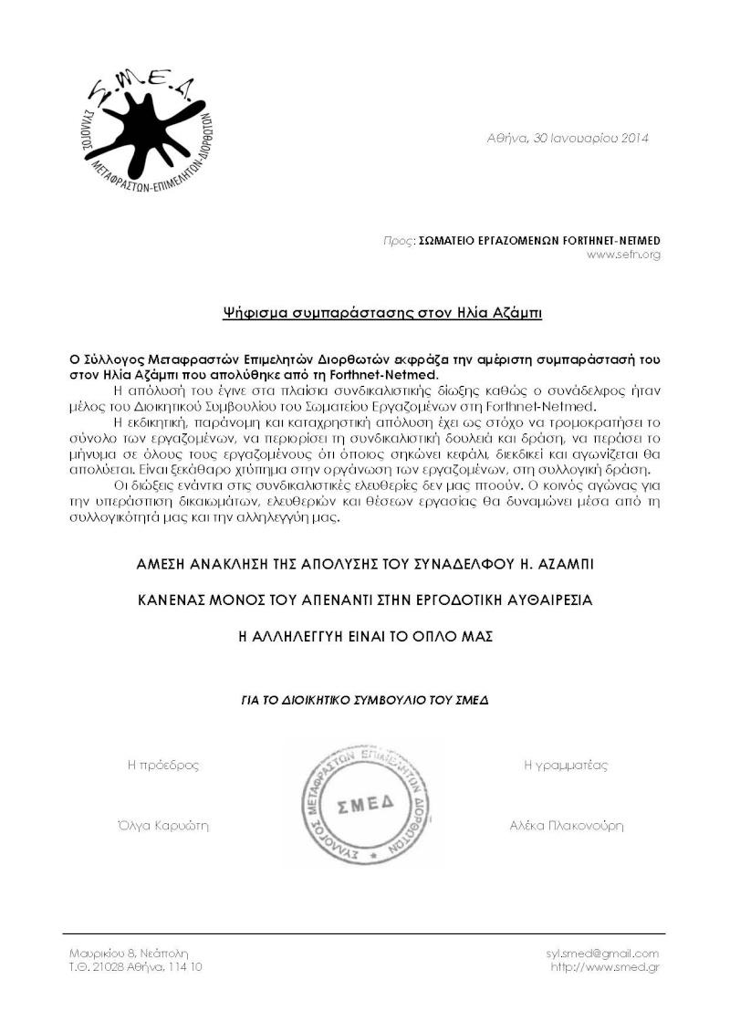 Ψήφισμα αλληλεγγύης στον Η. Α. (Σωματείο Εργαζομένων Forthnet-Netmed) Smed_p17