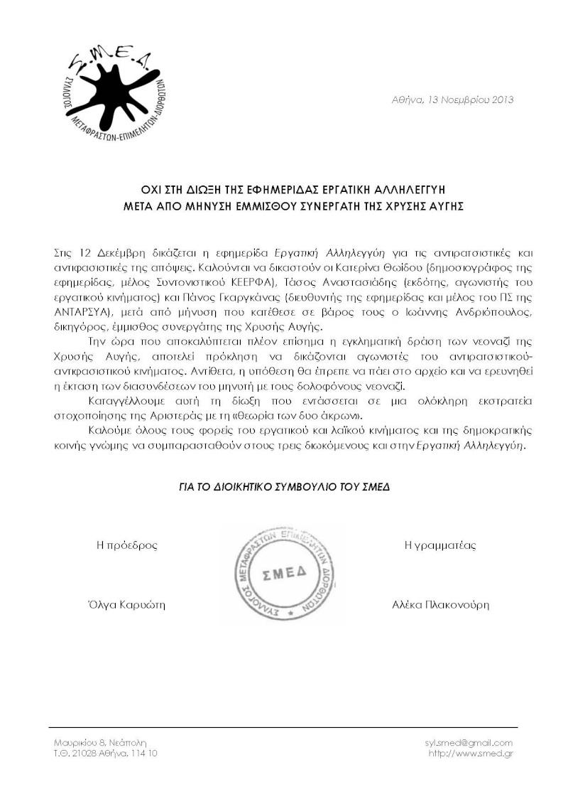 """Ψήφισμα συμπαράστασης στην εφημερίδα """"Εργατική Αλληλεγγύη"""" Vmrj10"""