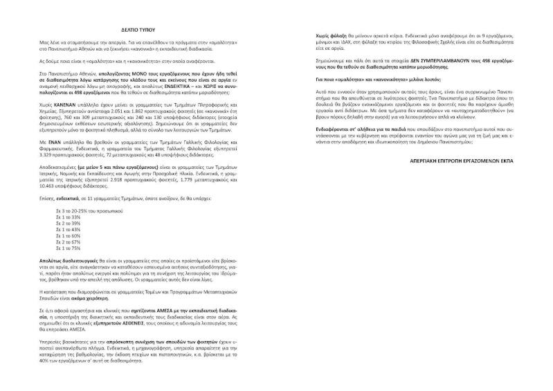 Δελτίο Τύπου της Απεργιακής Επιτροπής του Παν/μίου Αθηνών (20/11/2013) Xl0x10