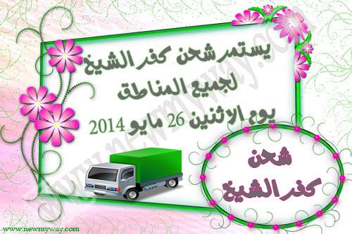 شحن كفر الشيخ مستمر غداً الاثنين 26 مايو وتعرفوا علي الشحن في الايام التاليه  Oou_uu10